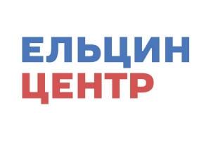 Приглашаем на техническую экскурсию в Ельцин Центр