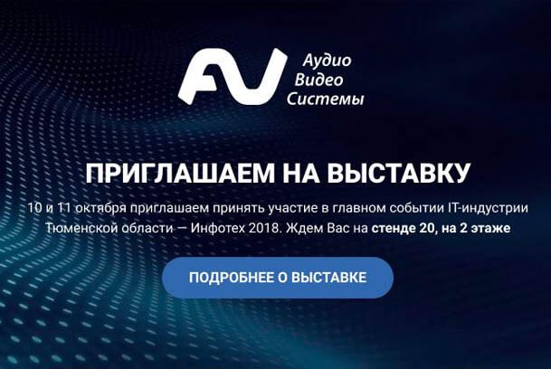 ИНФОТЕХ-2018